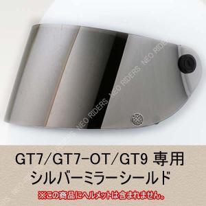 バイク ヘルメット フルフェイス GT7/GT7-OT/GT9共通 専用★シルバーミラー★シールド レトロ フルフェイス ヘルメット専用シールド 族ヘル|enjoyservice