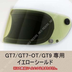 バイク ヘルメット フルフェイス GT7/GT7-OT/GT9共通 専用★イエロー★シールド レトロ フルフェイス ヘルメット専用シールド 族ヘル|enjoyservice