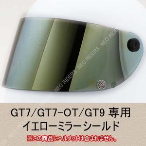 バイク ヘルメット フルフェイス GT7/GT7-OT/GT9共通 専用★イエローミラー★シールド レトロ フルフェイス ヘルメット専用シールド 族ヘル|enjoyservice