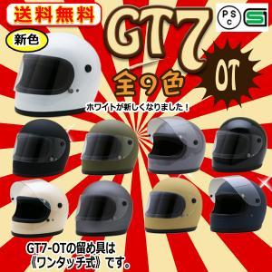 バイク ヘルメット 【レビューを書く宣言で追加シールドプレゼント】 GT7-OT 全4色 レトロ フルフェイス ヘルメット ワンタッチ式 モンキー アメリカン 族ヘル|enjoyservice