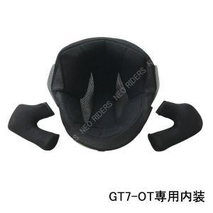 バイク ヘルメット フルフェイス 【GT7-OT/GT7専用】内装(チークパッド:3つボタン) ヘルメット含まず|enjoyservice