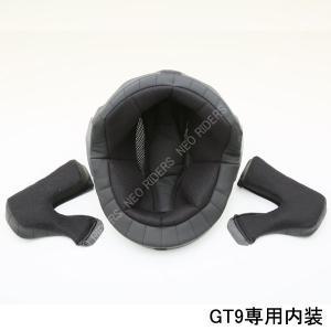 バイク ヘルメット フルフェイス 【GT9専用】内装 ヘルメット含まず|enjoyservice