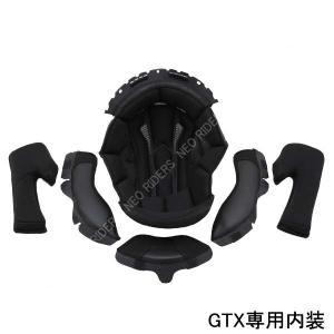 バイク ヘルメット フルフェイス 【GTX専用】内装 ヘルメット含まず|enjoyservice
