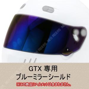 バイク ヘルメット フルフェイス GTX専用 ブルーミラー シールド シールド付フルフェイスヘルメット シールド|enjoyservice