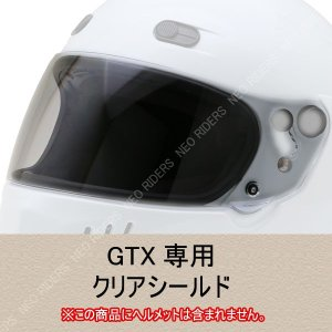 バイク ヘルメット フルフェイス GTX専用 クリア シールド シールド付フルフェイスヘルメット シールド|enjoyservice