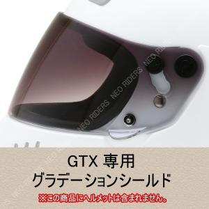 バイク ヘルメット フルフェイス GTX専用 グラデーション シールド シールド付フルフェイスヘルメット シールド|enjoyservice