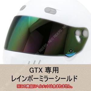 バイク ヘルメット フルフェイス GTX専用 レインボーミラー シールド シールド付フルフェイスヘルメット シールド|enjoyservice