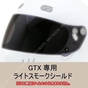バイク ヘルメット フルフェイス GTX専用 ライトスモーク シールド シールド付フルフェイスヘルメット シールド|enjoyservice
