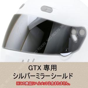 バイク ヘルメット フルフェイス GTX専用 シルバーミラー シールド シールド付フルフェイスヘルメット シールド|enjoyservice
