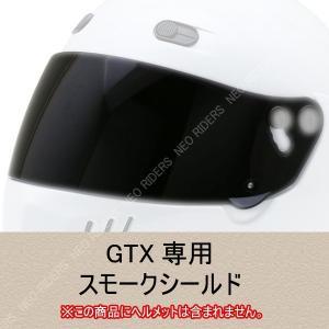 バイク ヘルメット フルフェイス GTX専用 スモーク シールド シールド付フルフェイスヘルメット シールド|enjoyservice