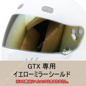 バイク ヘルメット フルフェイス GTX専用 イエローミラー シールド シールド付フルフェイスヘルメット シールド|enjoyservice