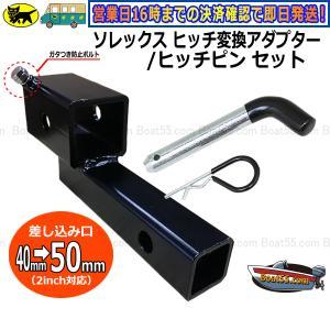 ソレックス ヒッチ 変換アダプター ヒッチピン セット 50mm 2インチ 送料無料 (沖縄県は除く|enjoyservice