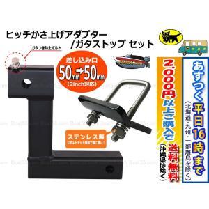 ヒッチ 180mm かさ上げ アダプター ガタストップ セット 50mm 2インチ 送料無料 (沖縄県は除く)|enjoyservice