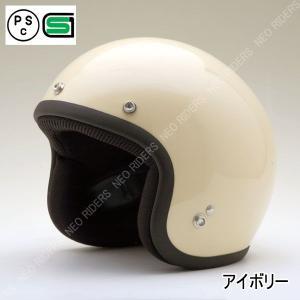 バイク ヘルメット ジェットヘルメット LH-2 アイボリー ロータイプ ジェット ヘルメット レディースサイズ アメリカン|enjoyservice