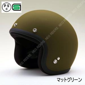 バイク ヘルメット ジェットヘルメット LH-2 マットグリーン ロータイプ ジェット ヘルメット レディースサイズ アメリカン|enjoyservice