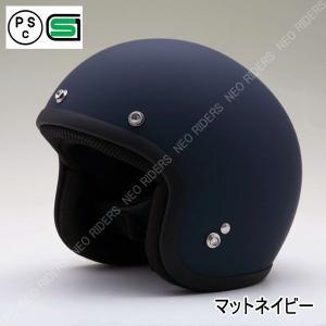 バイク ヘルメット ジェットヘルメット LH-2 マットネイビー ロータイプ ジェット ヘルメット レディースサイズ アメリカン|enjoyservice