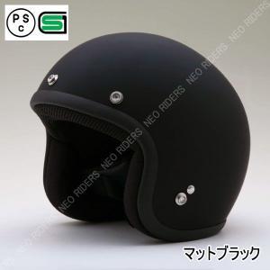 バイク ヘルメット ジェットヘルメット LH-2 マットブラック ロータイプ ジェット ヘルメット レディースサイズ アメリカン|enjoyservice