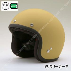 バイク ヘルメット ジェットヘルメット LH-2 ミリタリーカーキ ロータイプ ジェット ヘルメット レディースサイズ アメリカン|enjoyservice