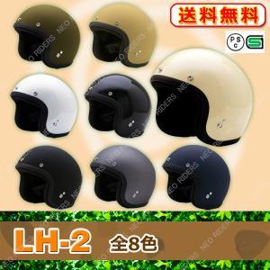 バイク ヘルメット ジェットヘルメット LH-2 全11色 ロータイプ ジェット ヘルメット レディースサイズ アメリカン|enjoyservice