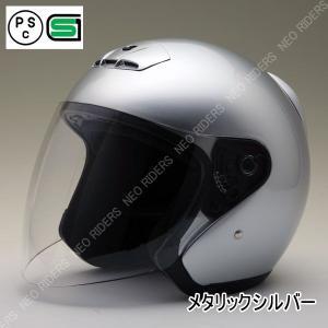 バイク ヘルメット ジェットヘルメット MA03 メタリックシルバー オープンフェイス シールド付ジェットヘルメット|enjoyservice