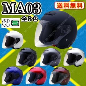 バイク ヘルメット ジェットヘルメット MA03全8色 オープンフェイス シールド付ジェットヘルメット|enjoyservice