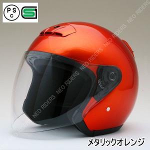 バイク ヘルメット ジェットヘルメット MA03 メタリックオレンジ オープンフェイス シールド付ジェットヘルメット enjoyservice