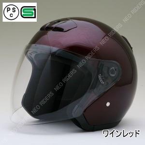 バイク ヘルメット ジェットヘルメット MA03 ワインレッド オープンフェイス シールド付ジェットヘルメット|enjoyservice