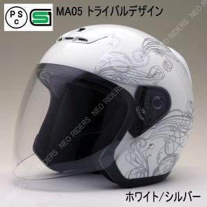 バイク ヘルメット ジェットヘルメット MA05 パールホワイト/シルバー トライバルデザイン オープンフェイス シールド付ジェットヘルメット|enjoyservice