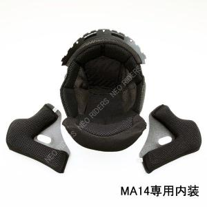 バイク ヘルメット フルフェイス 【MA14専用】内装 ヘルメット含まず|enjoyservice