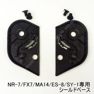 バイク ヘルメット フルフェイス 【NR-7/FX7/MA14/ES-8/SY-1専用】シールドベース【ネコポス送料無料】|enjoyservice