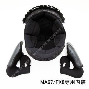 バイク ヘルメット フルフェイス 【MA67/FX8専用】内装 ヘルメット含まず|enjoyservice