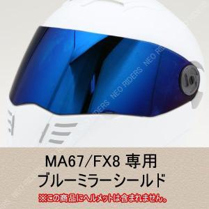 バイク ヘルメット フルフェイス MA67/FX8共通シールド ブルーミラー フリップアップ フルフ...