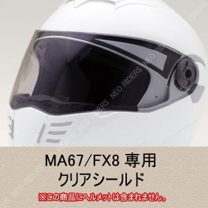 バイク ヘルメット フルフェイス MA67/FX8共通シールド クリア フリップアップ フルフェイス ヘルメット専用シールド|enjoyservice