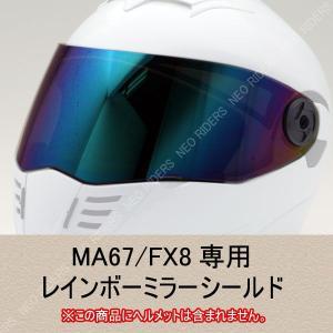 バイク ヘルメット フルフェイス MA67/FX8共通シールド レインボーミラー フリップアップ フルフェイス ヘルメット専用シールド|enjoyservice