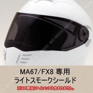 バイク ヘルメット フルフェイス MA67/FX8共通シールド ライトスモーク フリップアップ フルフェイス ヘルメット専用シールド|enjoyservice