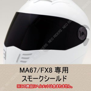 バイク ヘルメット フルフェイス MA67/FX8共通シールド スモーク フリップアップ フルフェイス ヘルメット専用シールド|enjoyservice