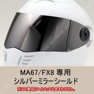 バイク ヘルメット フルフェイス MA67/FX8共通シールド シルバーミラー フリップアップ フルフェイス ヘルメット専用シールド|enjoyservice