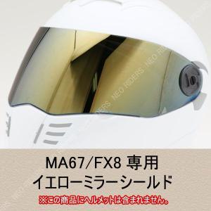 バイク ヘルメット フルフェイス MA67/FX8共通シールド イエローミラー フリップアップ フルフェイス ヘルメット専用シールド|enjoyservice