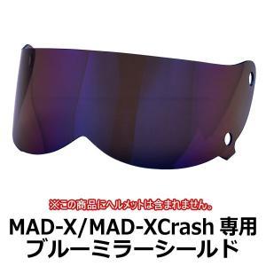 バイク ヘルメット ジェットヘルメットMAD-X/MAD-X Crash専用シールド ブルーミラー★別売りマスク装着可能|enjoyservice