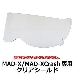 バイク ヘルメット ジェットヘルメットMAD-X/MAD-X Crash専用シールド クリア★別売りマスク装着可能|enjoyservice