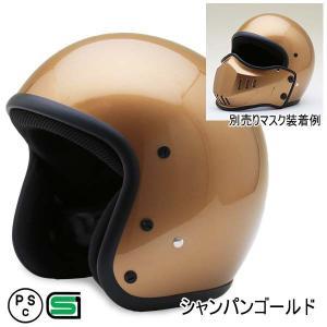 バイク ヘルメット ジェットヘルメット MAD-X 別売りマスク/シールド装着可能モデル シャンパンゴールド スモールジェット ヘルメット アメリカン enjoyservice