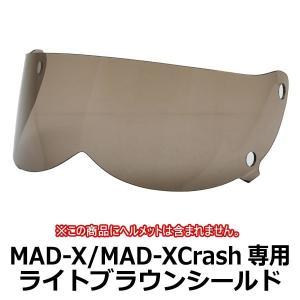 バイク ヘルメット ジェットヘルメットMAD-X/MAD-X Crash専用シールド ライトブラウン★別売りマスク装着可能|enjoyservice
