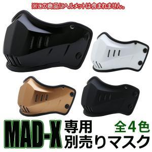 スモールジェットヘルメット MAD-X 専用別売りマスク 全4色 NEORIDERS|enjoyservice