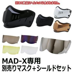スモールジェットヘルメット MAD-X 専用別売りマスク+シールドセット NEORIDERS|enjoyservice
