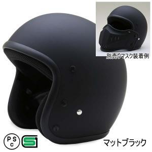 バイク ヘルメット ジェットヘルメット MAD-X 別売りマスク/シールド装着可能モデル マットブラック スモールジェット ヘルメット アメリカン enjoyservice
