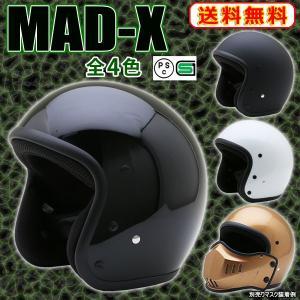バイク ヘルメット ジェットヘルメット MAD-X 別売りマスク/シールド装着可能モデル 全4色 ス...