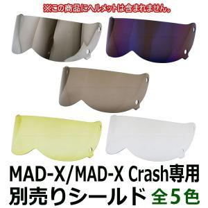 バイク ヘルメット ジェットヘルメットMAD-X/MAD-X Crash専用シールド 全5色★別売りマスク装着可能|enjoyservice