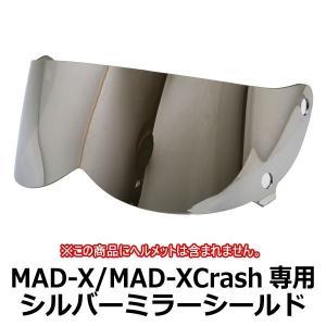バイク ヘルメット ジェットヘルメットMAD-X/MAD-X Crash専用シールド シルバーミラー★別売りマスク装着可能|enjoyservice