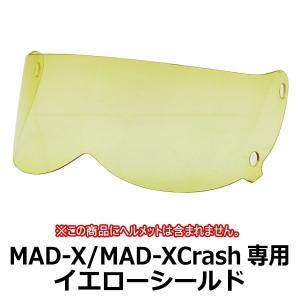 バイク ヘルメット ジェットヘルメットMAD-X/MAD-X Crash専用シールド イエロー★別売りマスク装着可能|enjoyservice