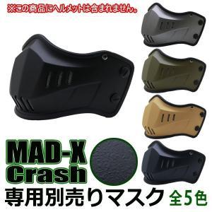 スモールジェットヘルメット MAD-X Crash 専用別売りマスク 全5色 NEORIDERS|enjoyservice